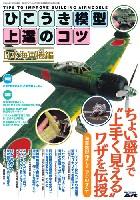 モデルアート臨時増刊ひこうき模型上達のコツ 日本海軍機編