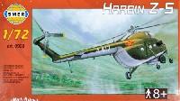 スメール1/72 エアクラフト プラモデルハルビン Z-5 ヘリコプター