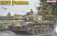 ドラゴン1/35 Modern AFV Seriesアメリカ M60 パットン