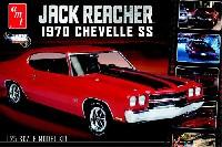 ジャック・リーチャー 1970 シェベル SS