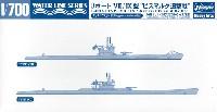 ハセガワ1/700 ウォーターラインシリーズUボート 7/9型 ビスマルク追撃戦