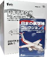 日本の航空機コレクション 2 (1BOX)