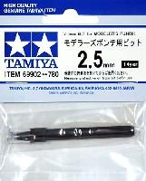 タミヤタミヤ クラフトツールモデラーズポンチ用ビット 2.5mm