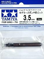 タミヤタミヤ クラフトツールモデラーズポンチ用ビット 3.5mm