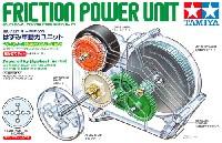 タミヤ楽しい工作シリーズはずみ車動力ユニット