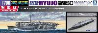 アオシマ1/700 ウォーターラインシリーズ日本海軍 航空母艦 龍驤 SD