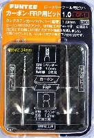 カーボン・FRP用ビット 1.0