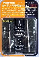 カーボン・FRP用ビット 2.0
