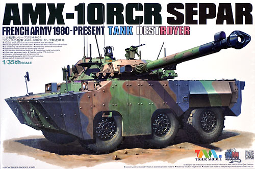 フランス AMX-10RCR セパー 対戦車装輪装甲車 重装甲型プラモデル(タイガーモデル1/35 AFVNo.TM-4607)商品画像