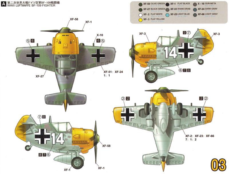 メッサーシュミット BF109 (WW2 ドイツ空軍)プラモデル(タイガーモデルキュートNo.TM-103)商品画像_2