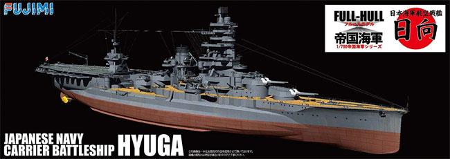 日本海軍 航空戦艦 日向 (フルハルモデル)プラモデル(フジミ1/700 帝国海軍シリーズNo.035)商品画像