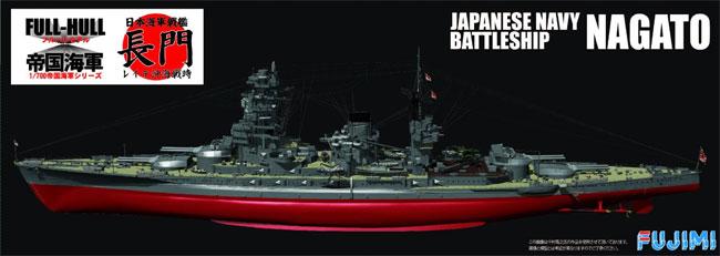 日本海軍 戦艦 長門 レイテ沖海戦時 (フルハルモデル)プラモデル(フジミ1/700 帝国海軍シリーズNo.036)商品画像