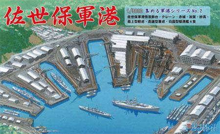 佐世保軍港プラモデル(フジミ集める軍港シリーズNo.002)商品画像