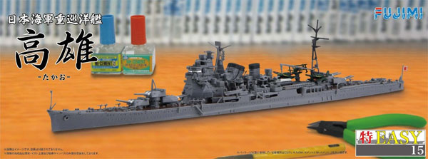 日本海軍 重巡洋艦 高雄プラモデル(フジミ1/700 特EASYシリーズNo.015)商品画像