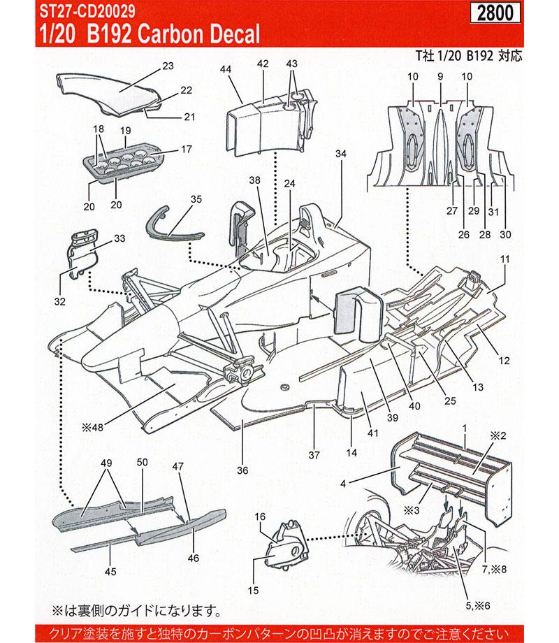 ベネトン B192 カーボンデカールデカール(スタジオ27F1 カーボンデカールNo.CD20029)商品画像_2