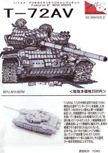 T-72AVレジン(マツオカステン1/144 オリジナルレジンキャストキット (AFV)No.MATUAFV-000)商品画像