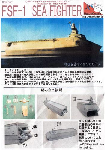 FSF-1 シーファイターレジン(マツオカステンオリジナルレジンキャストキット (艦船)No.MTU-S001)商品画像