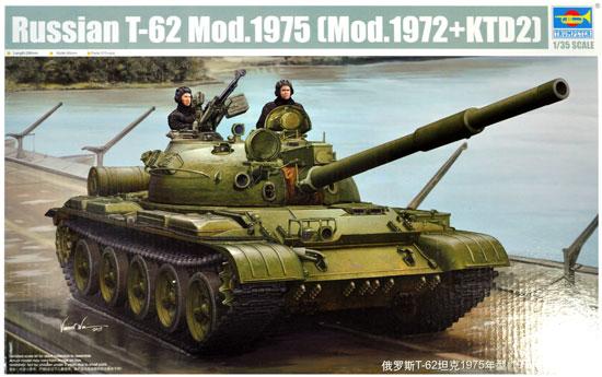 ロシア T-62 主力戦車 Mod.1975 (Mod.1972+KTD2)プラモデル(トランペッター1/35 AFVシリーズNo.01552)商品画像