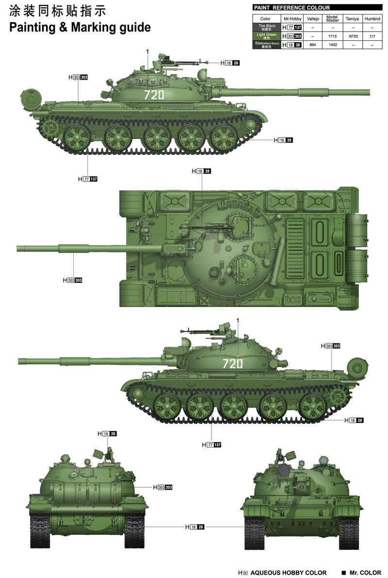ロシア T-62 主力戦車 Mod.1975 (Mod.1972+KTD2)プラモデル(トランペッター1/35 AFVシリーズNo.01552)商品画像_1