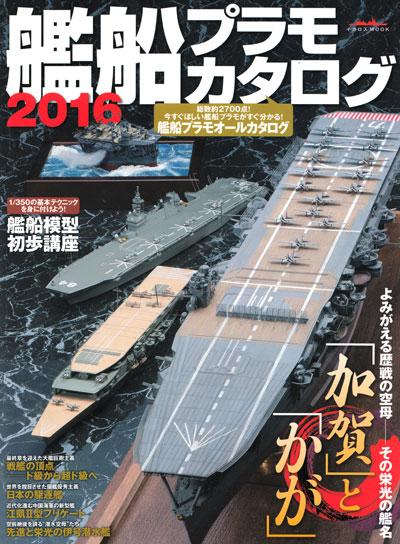 艦船プラモカタログ 2016本(イカロス出版イカロスムックNo.61797-87)商品画像