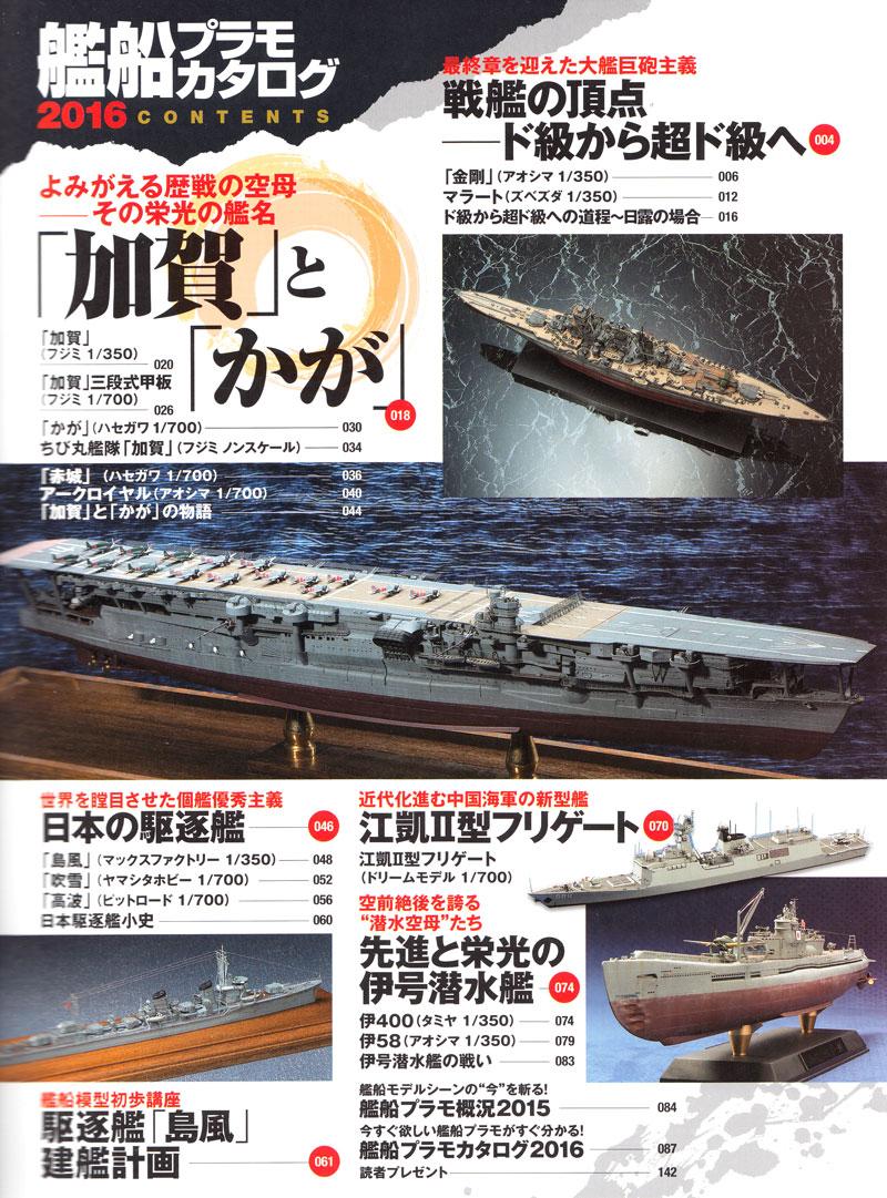 艦船プラモカタログ 2016本(イカロス出版イカロスムックNo.61797-87)商品画像_1