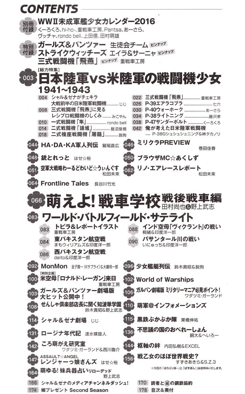 MC☆あくしず Vol.39雑誌(イカロス出版季刊 MCあくしずNo.Vol.039)商品画像_1