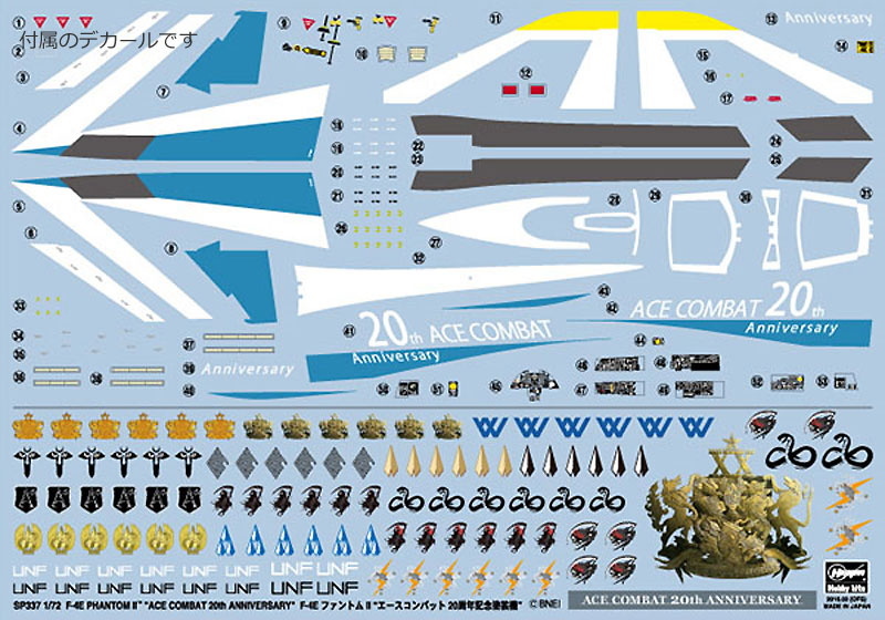 F-4E ファントム 2 エースコンバット 20周年記念塗装機プラモデル(ハセガワクリエイター ワークス シリーズNo.SP337)商品画像_1
