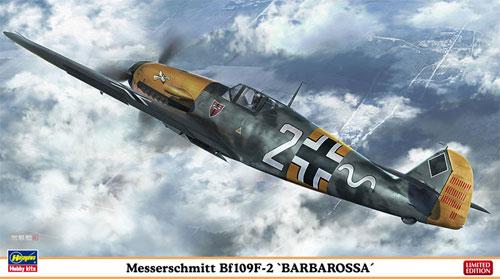 メッサーシュミット Bf109F-2 バルバロッサプラモデル(ハセガワ1/48 飛行機 限定生産No.07425)商品画像