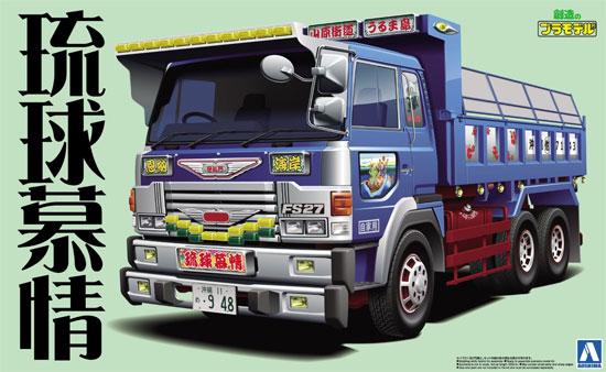 琉球慕情 (大型ダンプ)プラモデル(アオシマ1/32 バリューデコトラ シリーズNo.037)商品画像