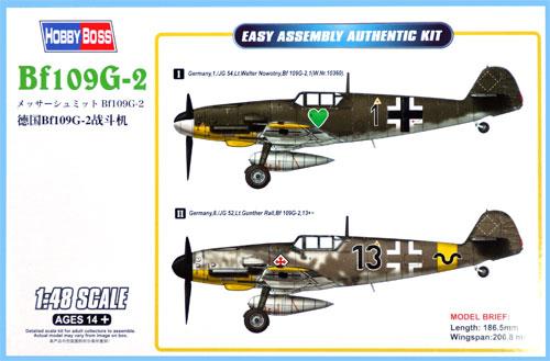 メッサーシュミット Bf109G-2プラモデル(ホビーボス1/48 エアクラフト プラモデルNo.81750)商品画像