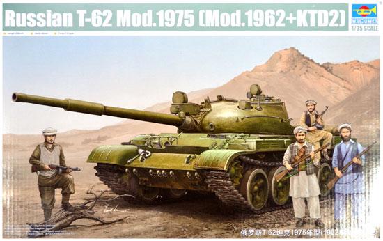 ロシア T-62 主力戦車 Mod.1975 (Mod.1962+KTD2)プラモデル(トランペッター1/35 AFVシリーズNo.01551)商品画像