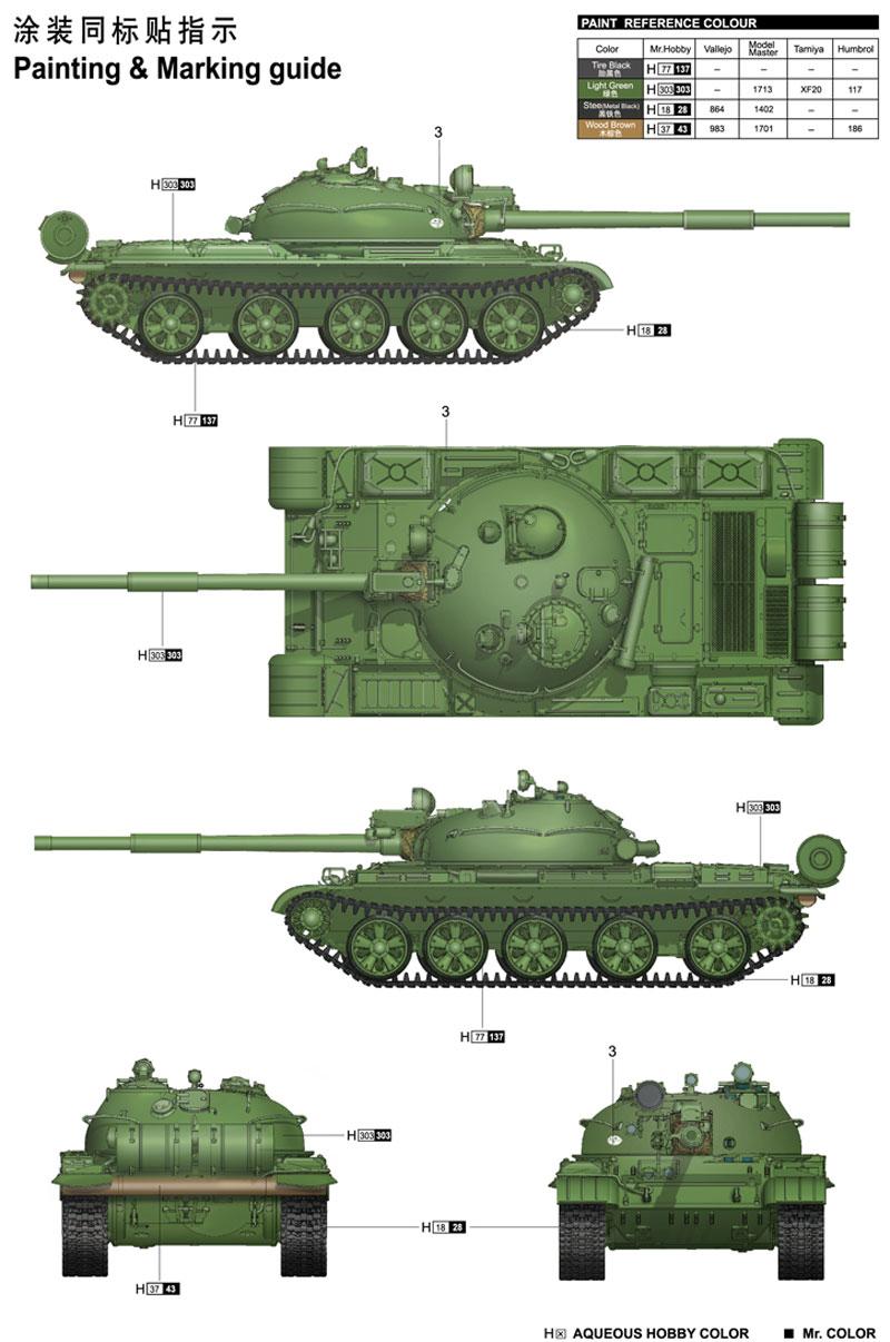 ロシア T-62 主力戦車 Mod.1975 (Mod.1962+KTD2)プラモデル(トランペッター1/35 AFVシリーズNo.01551)商品画像_1