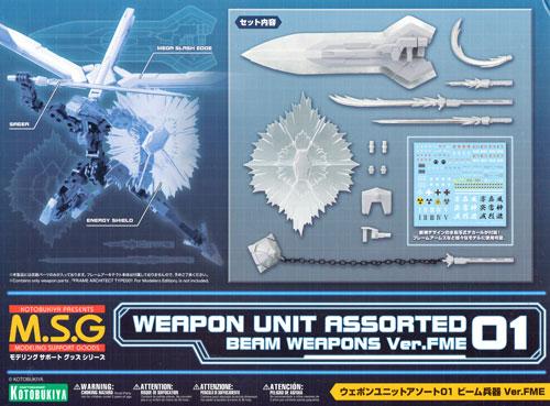 ウェポンユニットアソート 01 ビーム兵器 Ver.FMEプラモデル(コトブキヤM.S.G モデリングサポートグッズ ウェポンユニットNo.MW-101)商品画像