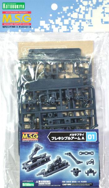 フレキシブルアーム Aプラモデル(コトブキヤM.S.G モデリングサポートグッズ メカサプライNo.MJ001)商品画像