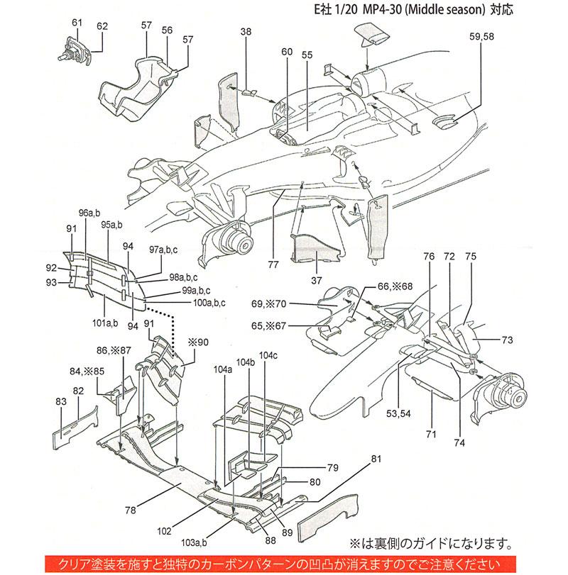マクラーレン MP4-30 カーボンデカールデカール(スタジオ27F1 カーボンデカールNo.CD20030)商品画像_1