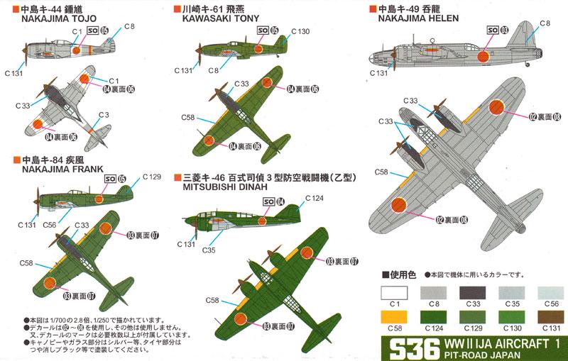 WW2 日本陸軍機 1プラモデル(ピットロードスカイウェーブ S シリーズNo.S036)商品画像_1
