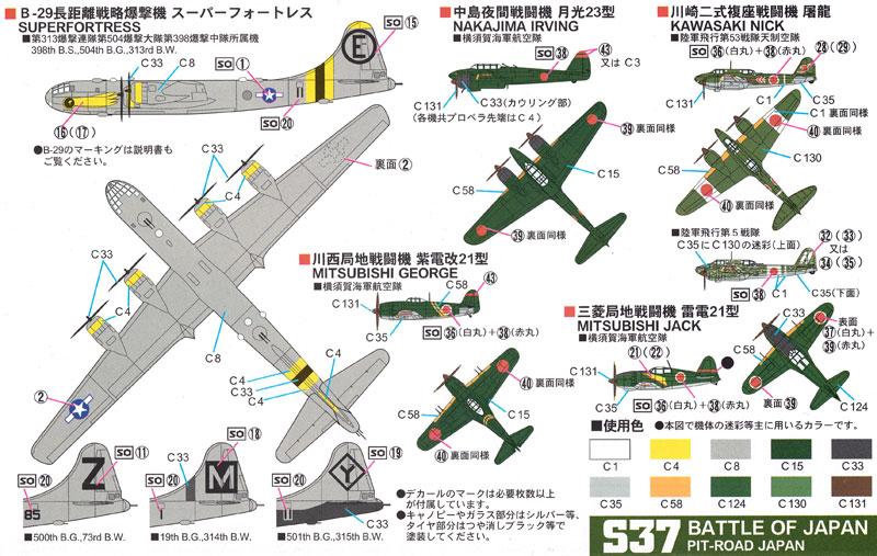 本土防空戦プラモデル(ピットロードスカイウェーブ S シリーズNo.S037)商品画像_1