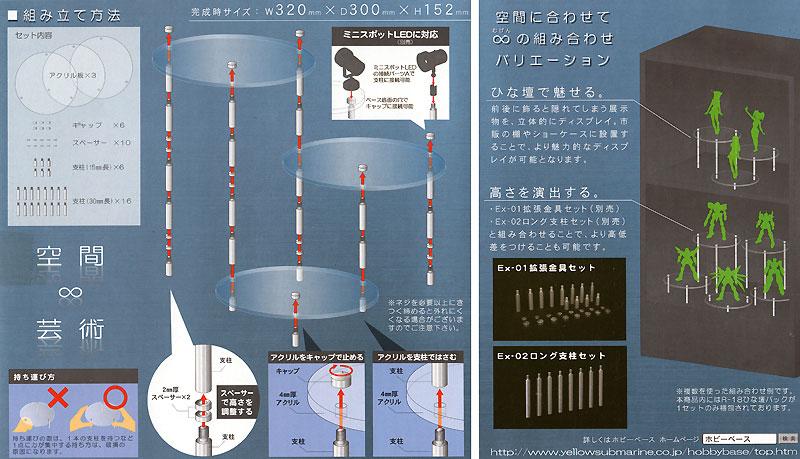 モデルベース R-18 ひな壇パック (超厚4mm板)ディスプレイ台(ホビーベースプレミアム パーツコレクション シリーズNo.PPC-K048)商品画像_2