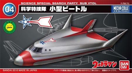 小型ビートルプラモデル(バンダイメカコレクション ウルトラマンNo.004)商品画像