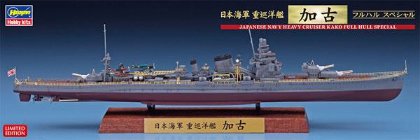 日本海軍 重巡洋艦 加古 フルハルスペシャルプラモデル(ハセガワ1/700 ウォーターラインシリーズ フルハルスペシャルNo.CH118)商品画像