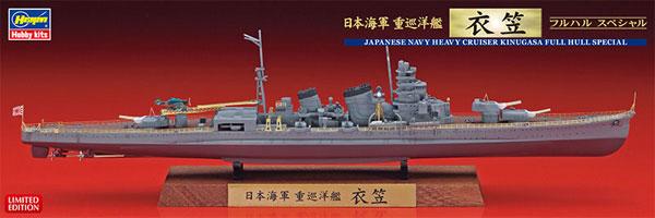 日本海軍 重巡洋艦 衣笠 フルハルスペシャルプラモデル(ハセガワ1/700 ウォーターラインシリーズ フルハルスペシャルNo.CH119)商品画像