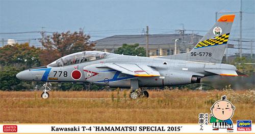 川崎 T-4 浜松スペシャル 2015プラモデル(ハセガワ1/48 飛行機 限定生産No.07427)商品画像