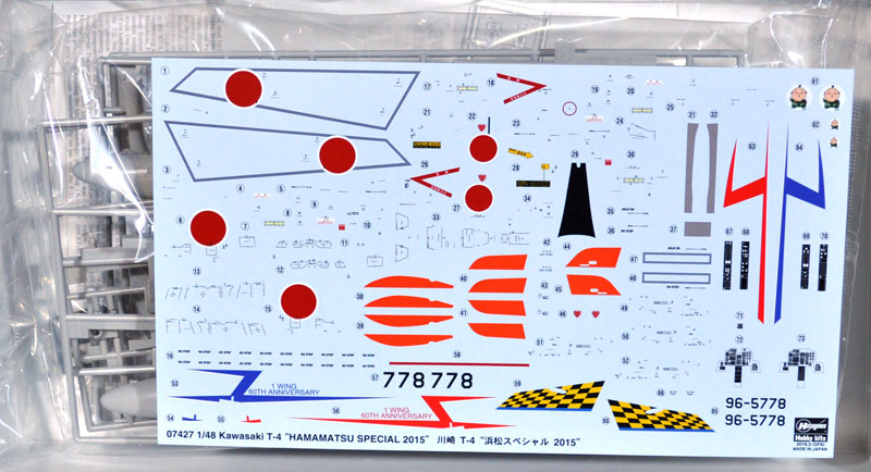 川崎 T-4 浜松スペシャル 2015プラモデル(ハセガワ1/48 飛行機 限定生産No.07427)商品画像_1