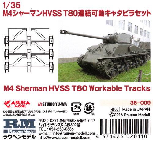 M4 シャーマン HVSS T80 連結可動キャタピラセットプラモデル(ラウペンモデル連結可動キャタピラNo.35-009)商品画像
