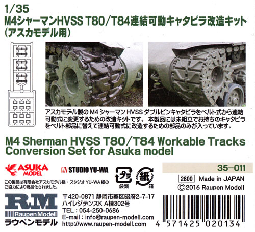 M4 シャーマン HVSS T80/T84 連結可動キャタピラ改造キット (アスカモデル用)プラモデル(ラウペンモデル連結可動キャタピラNo.35-011)商品画像