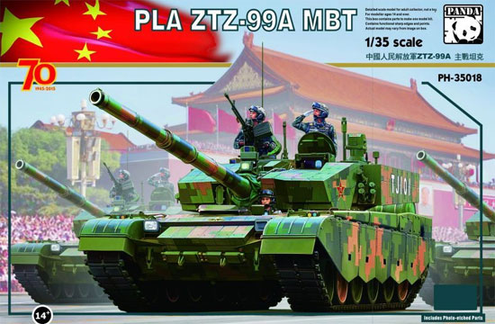 PLA ZTZ-99A 主力戦車 プラモデル (パンダホビー 1/35 CLASSICAL SCALE SERIES No.PH35018) 商品画像