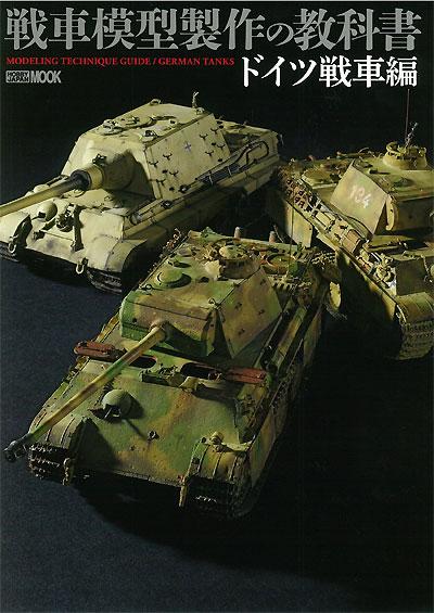 戦車模型の教科書 ドイツ戦車編本(ホビージャパンHOBBY JAPAN MOOKNo.68148-05)商品画像
