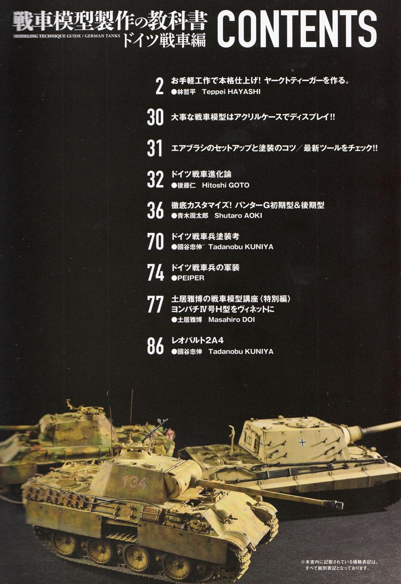戦車模型の教科書 ドイツ戦車編本(ホビージャパンHOBBY JAPAN MOOKNo.68148-05)商品画像_1