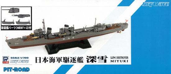 日本海軍 特型駆逐艦 深雪 新装備パーツ付プラモデル(ピットロード1/700 スカイウェーブ W シリーズNo.SPW042)商品画像