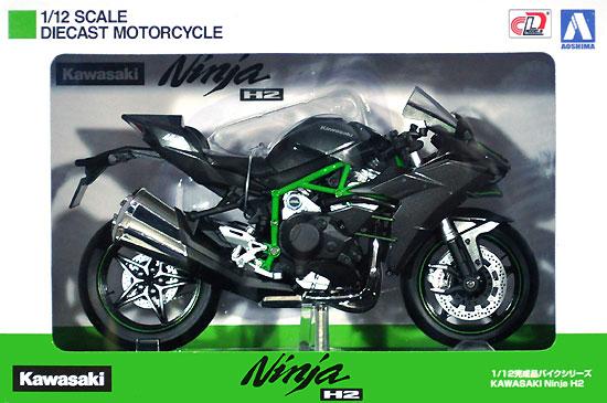 カワサキ Ninja H2完成品(アオシマ1/12 完成品バイクシリーズNo.104569)商品画像
